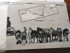 img 5855 300x225 - 湯沢町の冒険家「伊藤周左エ門」
