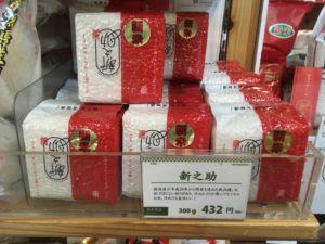 img 5929 300x225 - 新潟県の美味しいご飯を食べたいなら「表参道・新潟館ネスパス」