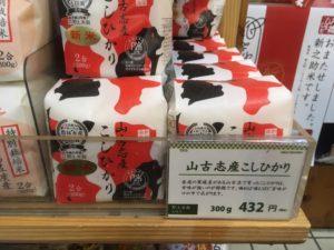 img 5930 300x225 - 新潟県の美味しいご飯を食べたいなら「表参道・新潟館ネスパス」