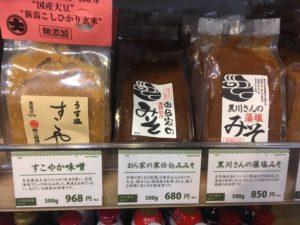 img 5933 300x225 - 新潟県の美味しいご飯を食べたいなら「表参道・新潟館ネスパス」