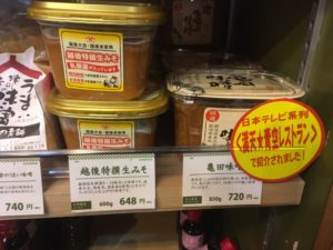 img 5934 300x225 - 新潟県の美味しいご飯を食べたいなら「表参道・新潟館ネスパス」