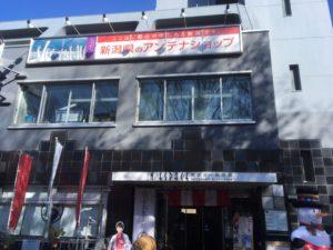 img 5937 300x225 - 新潟県の美味しいご飯を食べたいなら「表参道・新潟館ネスパス」