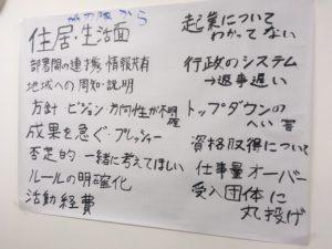 img 5969 300x225 - 新潟県で地域おこし協力隊のセミナーに参加