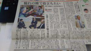 img 6128 300x169 - 新聞に掲載されました