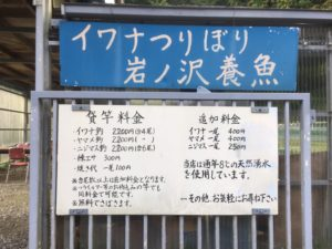img 4759 300x225 - 美味しい湧き水はどこに??inYUZAWA