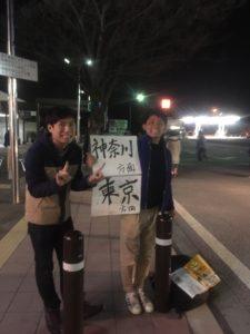img 6991 225x300 - 新潟から東京までヒッチハイクの旅?