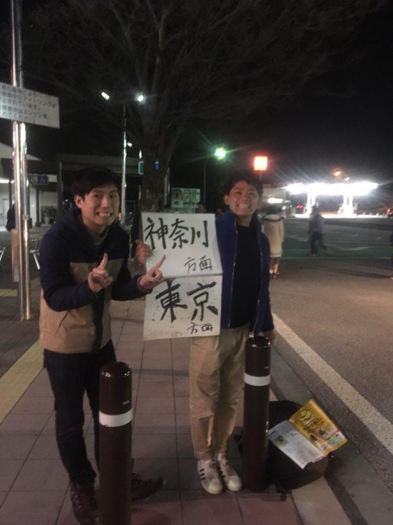 新潟から東京までヒッチハイクの旅?