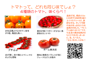 3d433fcc228d7f65b77f0eeb8dbde71d 300x207 - 湯沢町deトマト摘み採り体験〜滝の又農産〜