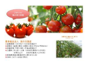 f4ac4712b70aa08dcb6144b2fbb9cec4 pdf 300x208 - 農事組合法人滝の又農産