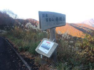 img 0867 300x225 - 湯沢町で絶景の紅葉刈り