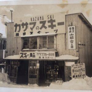 img 2701 1 300x300 - 湯沢町の歴史