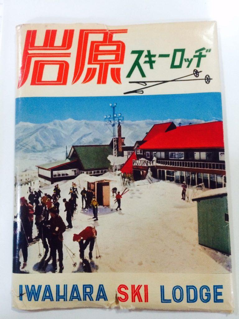 岩原スキー場の名前は「いわはら」だった?