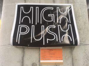 img 5313 300x225 - 湯沢町のHIGH PUSH