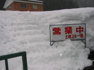 ad5bd16aaa9a947ddece9de3ab14f332 300x225 - 土樽スキー場の入り口