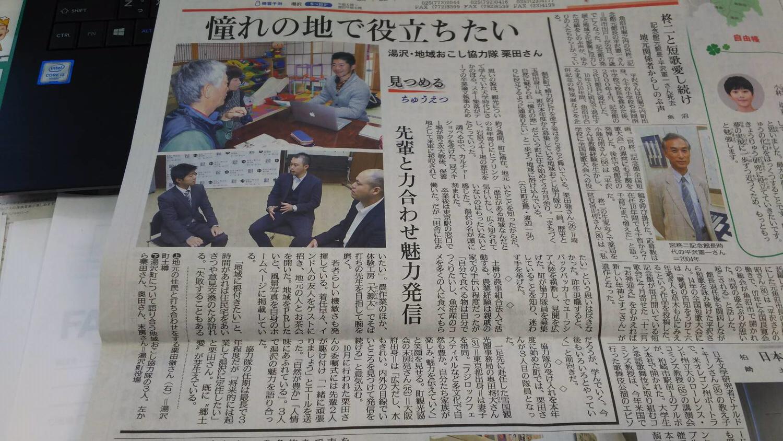 新潟県の地方紙