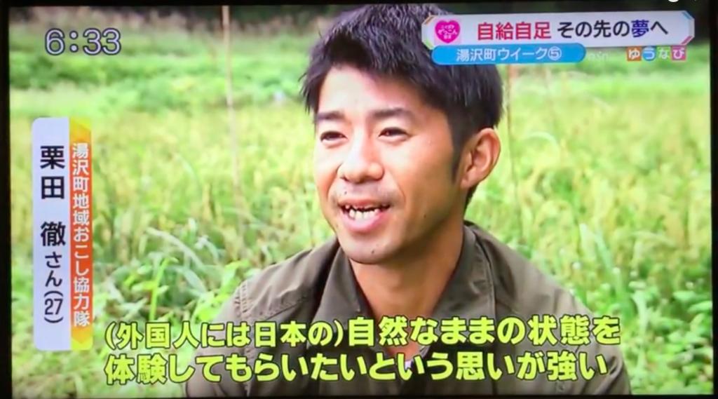 BSN新潟放送(ゆうナビ)&BSNラジオ出演
